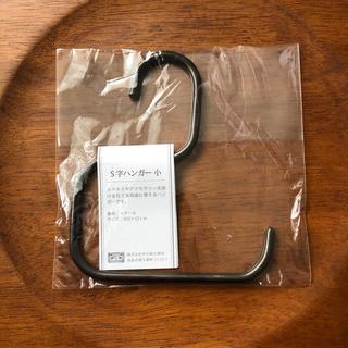 ムジルシリョウヒン(MUJI (無印良品))の中川政七商店  S字 ハンガー 小  (収納/キッチン雑貨)