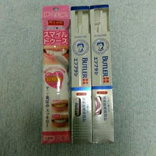 サンスター(SUNSTAR)のバトラー歯ブラシ2本、スマイルトゥース1個(歯ブラシ/デンタルフロス)