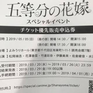 五等分の花嫁 スペシャルイベント チケット優先販売申込券(声優/アニメ)