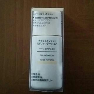 無印良品☆ ナチュラル フィット UV ファンデーション リキッド☆ 未開封