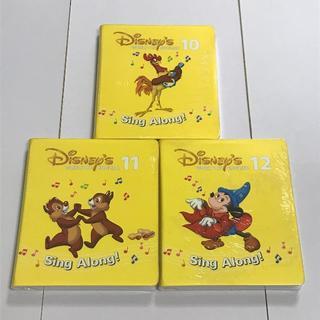 Disney - 未開封 シングアロング 10~12 ワールドファミリー singalong
