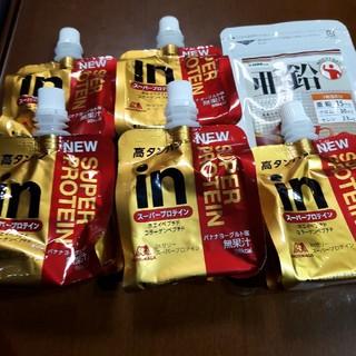 モリナガセイカ(森永製菓)のスーパープロテイン5コと、亜鉛1ヵ月分(その他)