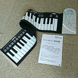 折りたたみ ローリングピアノ(電子ピアノ)