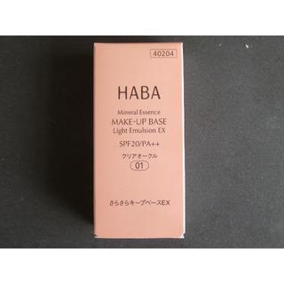 ハーバー(HABA)の【新品未使用】HABA さらさらキープベースEX クリアオークル(化粧下地)