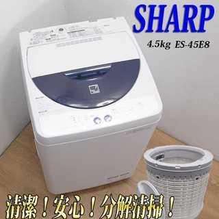 良品 Agイオン ブルーカラー 洗濯機 H46(洗濯機)