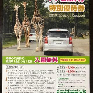 富士サファリパーク『1名無料』特別優待券(動物園)