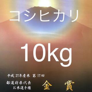 栃木県産 農家直送 平成30年新米コシヒカリ10kg