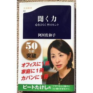 聞く力/阿川佐和子(ビジネス/経済)