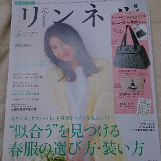 タカラジマシャ(宝島社)のリンネル 5月号 雑誌のみ(ファッション)