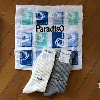 パラディーゾ(Paradiso)のParadisOミニタオル・靴下セット(ソックス)