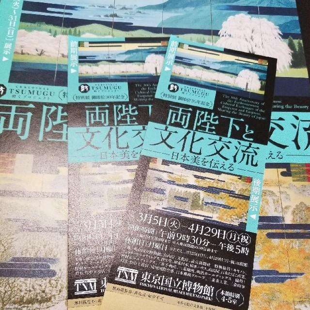 2枚 両陛下と文化交流 チケットの施設利用券(美術館/博物館)の商品写真