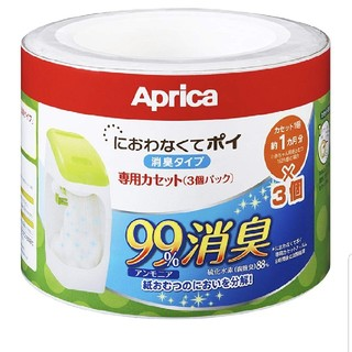 Aprica (アップリカ) 紙おむつ処理 専用カセット 3個パック 09124(紙おむつ用ゴミ箱)