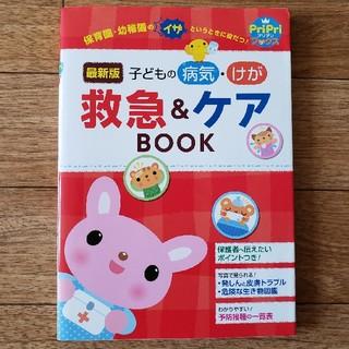 子どもの病気・けが 救急&ケアBOOK