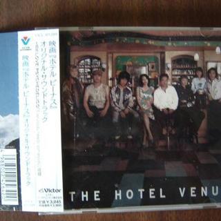 ホテルビーナス/オリジナル・サウンドトラック/草彅剛中谷美紀(映画音楽)