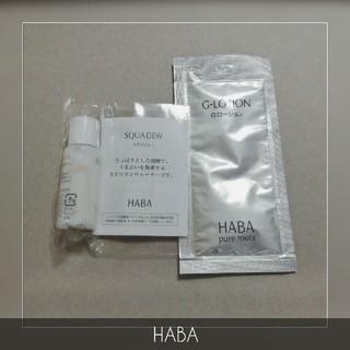 ハーバー(HABA)のHABA ◈ サンプルセット(化粧水 / ローション)