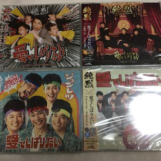 純烈 CD「愛でしばりたい」全種類セット 未開封新品(演歌)
