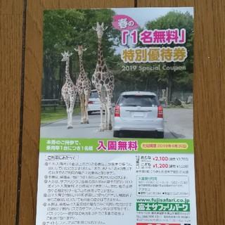 富士サファリパーク 1名無料  優待券(動物園)