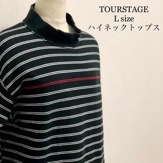 ツアーステージ(TOURSTAGE)の高級 良品 TOUR STAGE タートルネック 長袖 シャツ 大きいサイズ L(Tシャツ/カットソー(七分/長袖))
