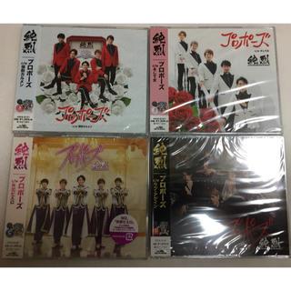 純烈 CD「プロポーズ」A〜Dタイプ未開封+紅、白タイプおまけ(演歌)