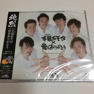 純烈 CD「幸福(しあわせ)あそび」未開封新品(演歌)