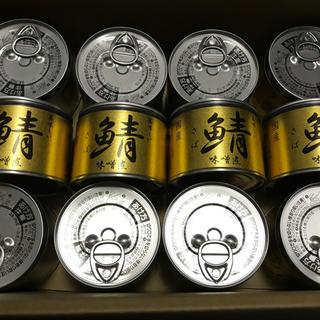 美味しい鯖缶 国産さば味噌煮 24缶 伊藤食品(缶詰/瓶詰)