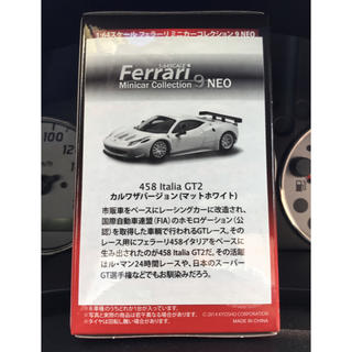 フェラーリ(Ferrari)の京商 1/64  カルワザ フェラーリ 458 イタリア GT2 マットホワイト(ミニカー)