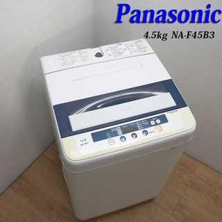 送料込 信頼のPanasonic 4.5kg 洗濯機 BS23(洗濯機)