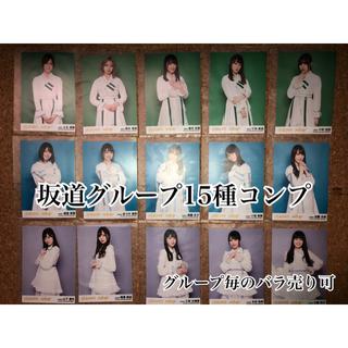 乃木坂46 - AKB48 55thシングル「ジワるdays」生写真 坂道15種15枚 コンプ