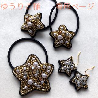 《No.91》ビーズ刺繍 星のヘアゴム【ゴールド・パール】ハンドメイド