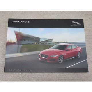 ジャガー(Jaguar)のジャガー JAGUAR XE 【カタログ】(カタログ/マニュアル)