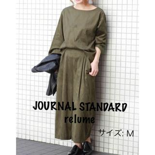 ジャーナルスタンダード(JOURNAL STANDARD)のJOURNAL STANDARD relumeスウェード風セットアップ(カジュアルパンツ)