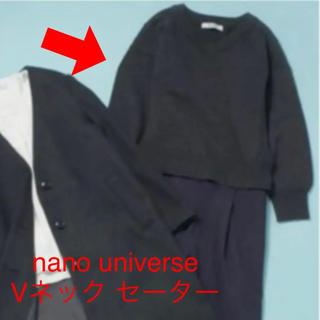 ナノユニバース(nano・universe)の新品!未使用!nano universe  ダークグレー ニット(ニット/セーター)