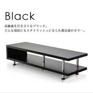 ブラック/テレビ台/木製/ローボード/解放感