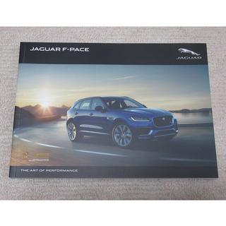 ジャガー(Jaguar)のジャガー JAGUAR F−PACE 【カタログ】(カタログ/マニュアル)
