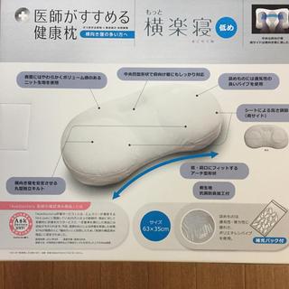 ニシカワ(西川)の横寝  まくら  調整可能(枕)