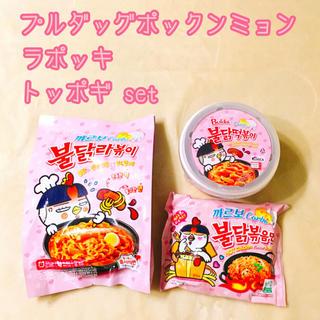 送料込み◆(カルボ味)プルダッグポックンミョン・ラポッキ・トッポギset(麺類)