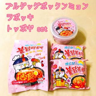 送料込み◆(カルボ味)プルダッグポックンミョン・ラポッキ・トッポギset❷(麺類)