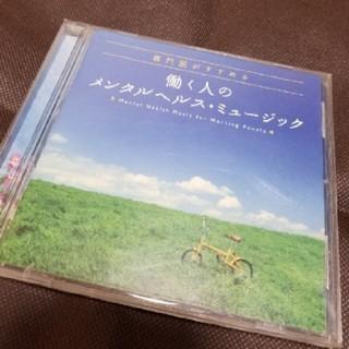 働く人のメンタルヘルス・ミュージック CD(ヒーリング/ニューエイジ)