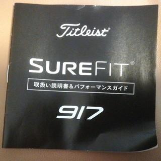 タイトリスト(Titleist)のtitlist surefit 917 取扱い説明書(クラブ)