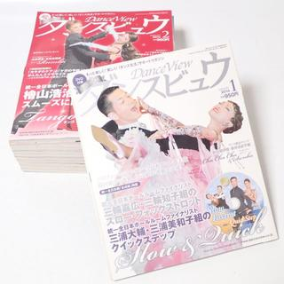 C904 月刊ダンスビュウ 2014年 1~12月号 11月号抜け DVD未開封(趣味/スポーツ)