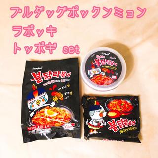 送料込み◆プルダッグポックンミョン・ラポッキ・トッポギset❸(麺類)
