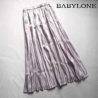 バビロン(BABYLONE)のバビロン BABYLONE★サテンプリーツロングスカート 38 ラベンダー(ロングスカート)