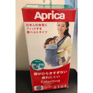 アップリカ(Aprica)の抱っこ紐(抱っこひも/おんぶひも)