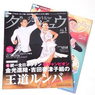 C906 月刊ダンスビュウ 2016年 1月号 2月号 付録DVD未開封(趣味/スポーツ)