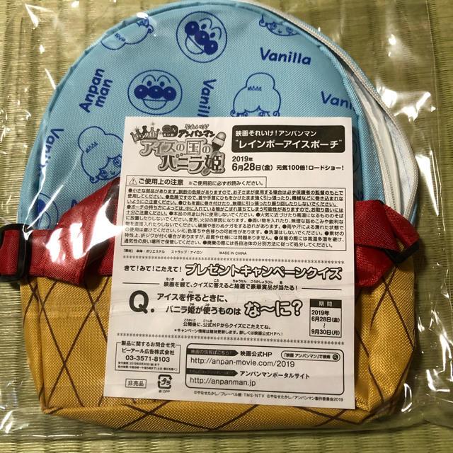アンパンマン レインボーアイスポーチの通販 By ぴよsuke S Shop