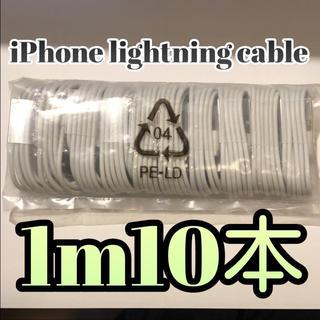 注文が止まりません iPhone 充電ケーブル 1m10本 3211754(OA機器)