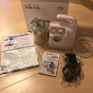 スマイルキュート 鼻水 吸引機 新鋭工業 ポータブル(鼻水とり)