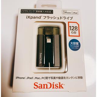 サンディスク(SanDisk)のiXpand フラッシュドライブ128GB(PC周辺機器)