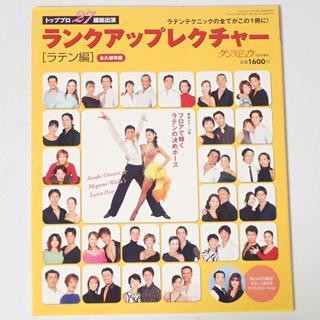 C908 永久保存版 ダンスビュウ 平成22年9月号増刊 社交ダンス(趣味/スポーツ)