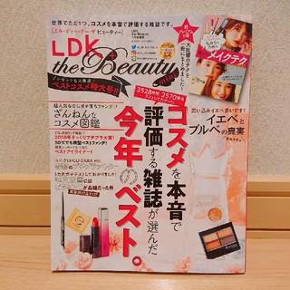 タカラジマシャ(宝島社)のLDK theBeauty  mini  2019年1月増刊号(ファッション)